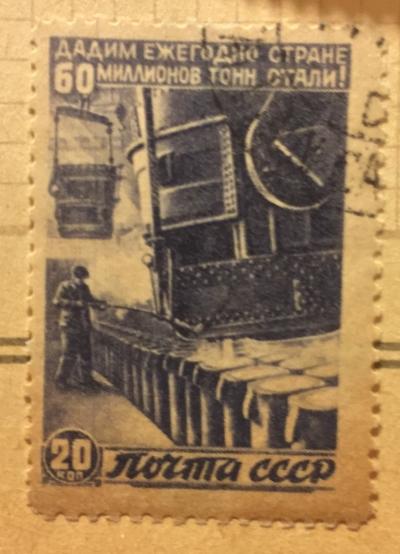 Почтовая марка СССР В сталелитейном цехе | Год выпуска 1946 | Код по каталогу Загорского 994