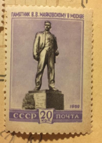 Почтовая марка СССР Памятник В.В.Маяковскому в Москве | Год выпуска 1959 | Код по каталогу Загорского 2236
