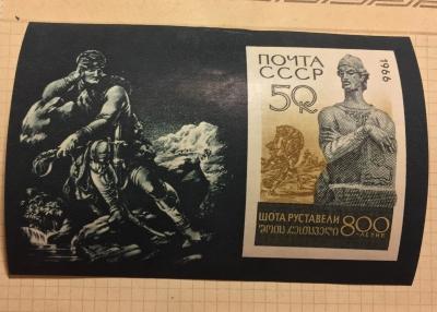 Почтовая марка СССР Портрет Шота Руставели   Год выпуска 1966   Код по каталогу Загорского 3311