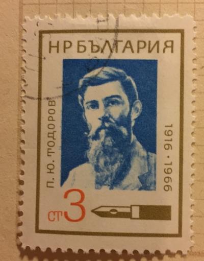 Почтовая марка Болгария (НР България) P.V. Todorov | Год выпуска 1966 | Код каталога Михеля (Michel) BG 1679