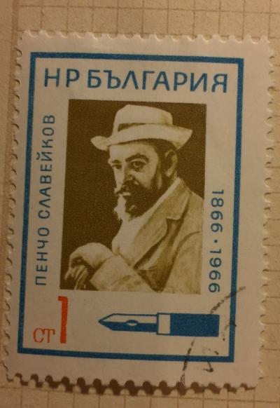 Почтовая марка Болгария (НР България) Pentcho Slaveykov | Год выпуска 1966 | Код каталога Михеля (Michel) BG 1677