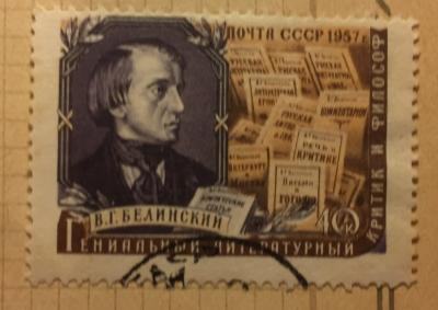 Почтовая марка СССР В.Г.Белинский | Год выпуска 1957 | Код по каталогу Загорского 1883