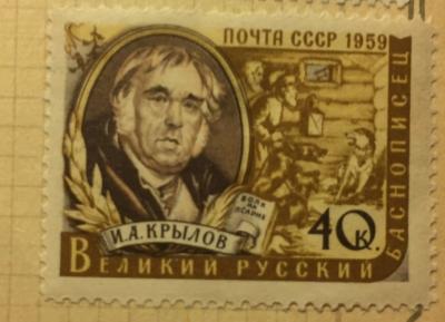 Почтовая марка СССР И.А.Крылов | Год выпуска 1959 | Код по каталогу Загорского 2200