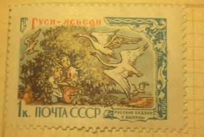 Почтовая марка СССР Гуси-лебеди   Год выпуска 1961   Код по каталогу Загорского 2440