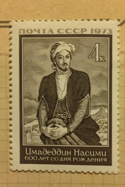 Почтовая марка СССР Портрет С.И.Насими,азербайджанского поэта и мыслителя | Год выпуска 1973 | Код по каталогу Загорского 4124