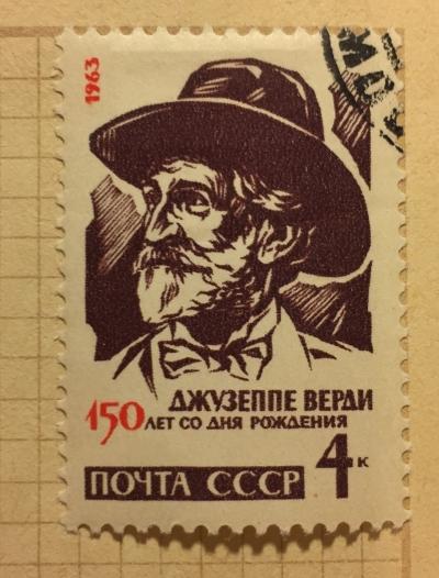 Почтовая марка СССР Портрет Джузеппе Варди,итальянского композитора | Год выпуска 1963 | Код по каталогу Загорского 2820