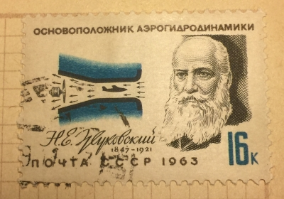 Почтовая марка СССР Основоположник современной гидроаэродинамики Н.Е.Жуковский(1847-1921) | Год выпуска 1963 | Код по каталогу Загорского 2817