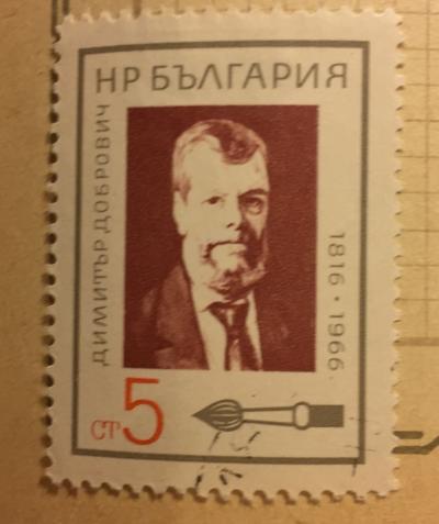 Почтовая марка Болгария (НР България) Dimitri Dobrovitch   Год выпуска 1966   Код каталога Михеля (Michel) BG 1680