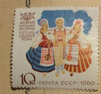 Почтовая марка СССР Литовские народные костюмы | Год выпуска 1960 | Код по каталогу Загорского 2422