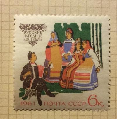 Почтовая марка СССР Русские народные костюмы   Год выпуска 1961   Код по каталогу Загорского 2438