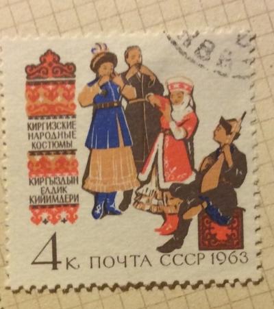 Почтовая марка СССР Киргизские народные костюмы   Год выпуска 1963   Код по каталогу Загорского 2749