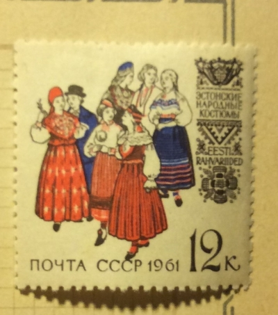 Почтовая марка СССР Эстонские народные костюмы | Год выпуска 1961 | Код по каталогу Загорского 2481