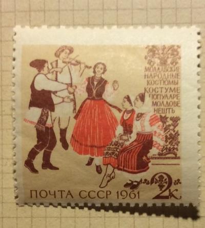 Почтовая марка СССР Молдавские народные костюмы | Год выпуска 1961 | Код по каталогу Загорского 2435