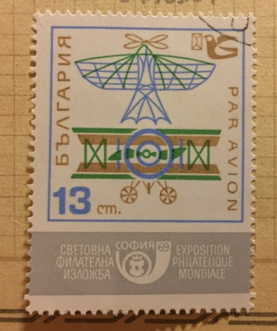 Почтовая марка Болгария (НР България) Aircraft   Год выпуска 1969   Код каталога Михеля (Michel) BG 1883