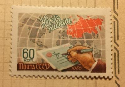 Почтовая марка СССР Письмо на фоне карты мира   Год выпуска 1960   Код по каталогу Загорского 2386