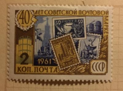 Почтовая марка СССР Становление молодой советской Республики | Год выпуска 1961 | Код по каталогу Загорского 2519