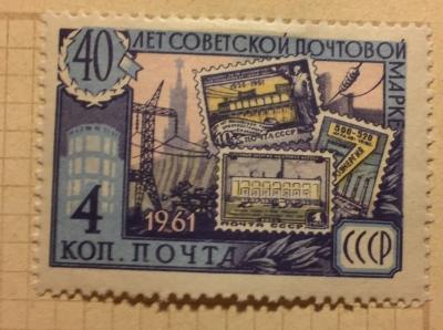 Почтовая марка СССР Эликтрификация страны   Год выпуска 1961   Код по каталогу Загорского 2520