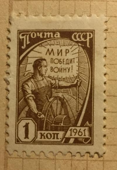Почтовая марка СССР Комбайнер | Год выпуска 1961 | Код по каталогу Загорского 2425