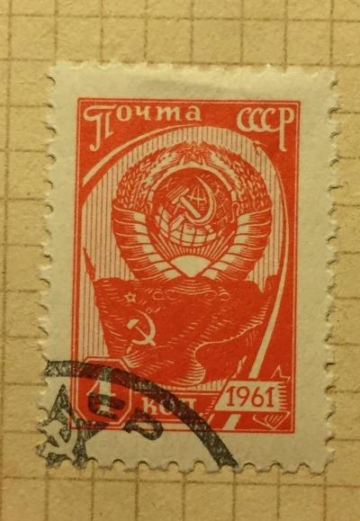 Почтовая марка СССР Государственный герб и флаг СССР | Год выпуска 1961 | Код по каталогу Загорского 2428