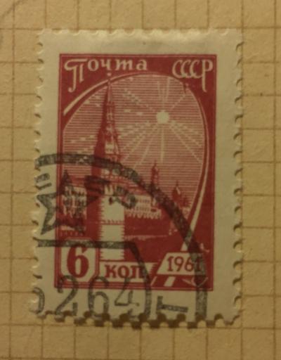 Почтовая марка СССР Московский Кремль   Год выпуска 1961   Код по каталогу Загорского 2429