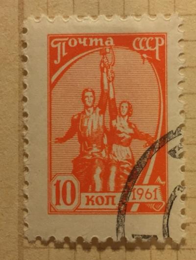 Почтовая марка СССР Рабочий и колхозница   Год выпуска 1961   Код по каталогу Загорского 2431
