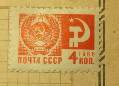 Почтовая марка СССР Государственный герб и флаг СССР | Год выпуска 1966 | Код по каталогу Загорского 3331