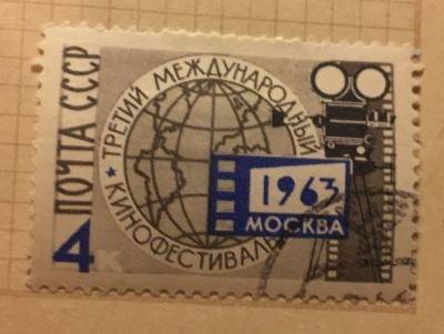 Купить почтовую марку СССР Эмблема фестиваля 3dbe97197295e