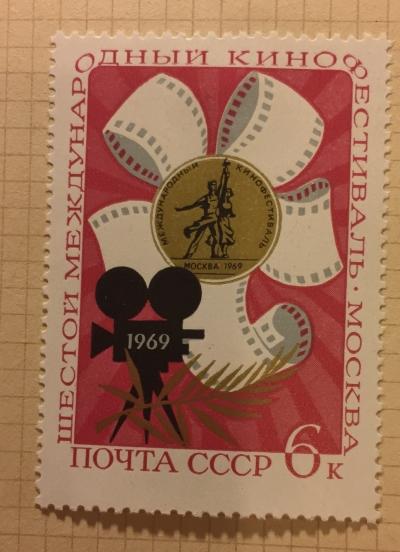Почтовая марка СССР Эмблема, кинокамера | Год выпуска 1969 | Код по каталогу Загорского 3680