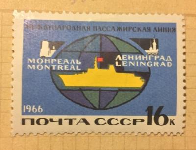 Почтовая марка СССР Силуэт теплохода на фоне условного изображения земного шара.   Год выпуска 1966   Код по каталогу Загорского 3249