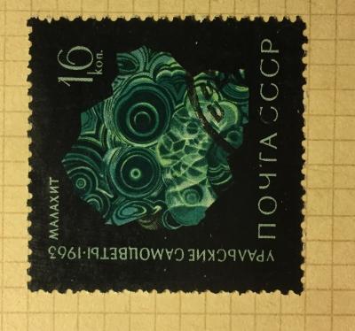 Почтовая марка СССР Малахит | Год выпуска 1963 | Код по каталогу Загорского 2873