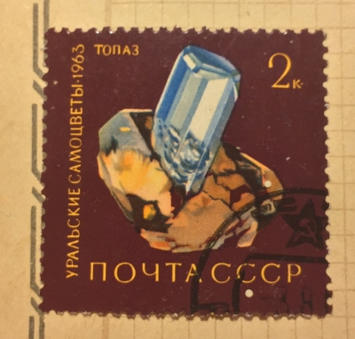 Почтовая марка СССР Топаз | Год выпуска 1963 | Код по каталогу Загорского 2868