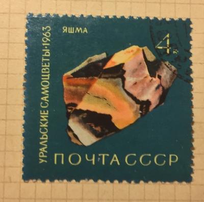 Почтовая марка СССР Яшма | Год выпуска 1963 | Код по каталогу Загорского 2869