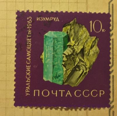Почтовая марка СССР Изумруд | Год выпуска 1963 | Код по каталогу Загорского 2871