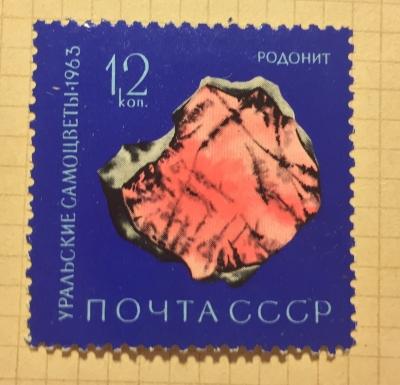 Почтовая марка СССР Родонит | Год выпуска 1963 | Код по каталогу Загорского 2872