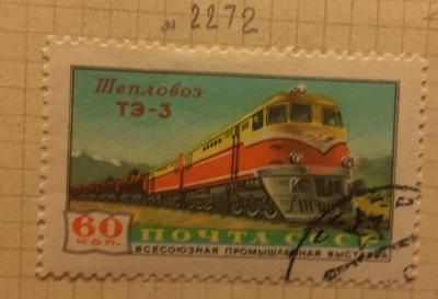 Почтовая марка СССР Тепловоз ТЭ-3 | Год выпуска 1958 | Код по каталогу Загорского 2182