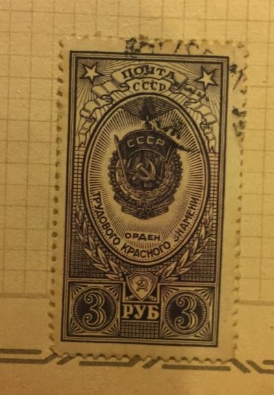 Почтовая марка СССР Орден Трудового Красного Знамени | Год выпуска 1952 | Код по каталогу Загорского 1611