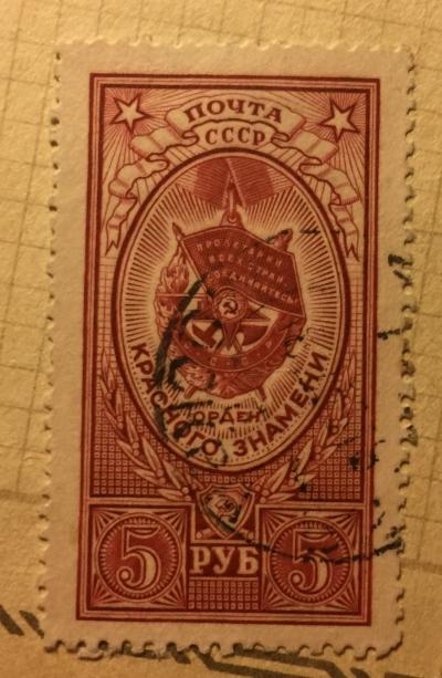 Почтовая марка СССР Орден Красного Знамени   Год выпуска 1952   Код по каталогу Загорского 1612