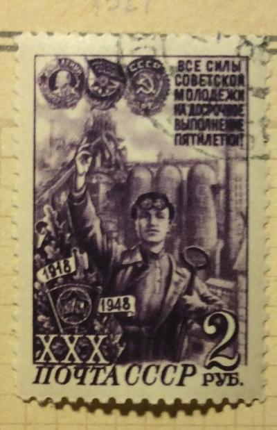 Почтовая марка СССР Комсомолец сталевар | Год выпуска 1948 | Код по каталогу Загорского 1239