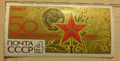 Почтовая марка СССР Государственный герб СССР и Кремлевская звезда   Год выпуска 1967   Код по каталогу Загорского 3458