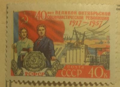 Почтовая марка СССР РСФСР | Год выпуска 1957 | Код по каталогу Загорского 1970