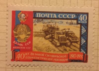 Почтовая марка СССР Казахская ССР | Год выпуска 1957 | Код по каталогу Загорского 1974
