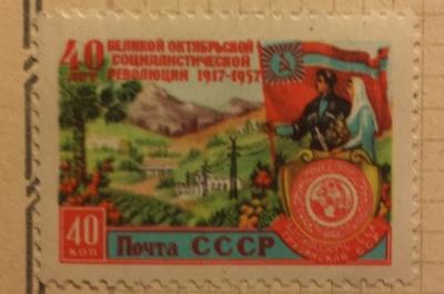 Почтовая марка СССР Грузинская ССР | Год выпуска 1957 | Код по каталогу Загорского 1975