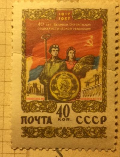 Почтовая марка СССР Украинская ССР | Год выпуска 1957 | Код по каталогу Загорского 1971