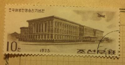 Почтовая марка КНДР (Корея) Victory museum   Год выпуска 1973   Код каталога Михеля (Michel) KP 1218