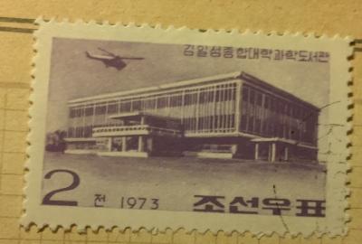 Почтовая марка КНДР (Корея) Library of Kim Il Sung University | Год выпуска 1973 | Код каталога Михеля (Michel) KP 1216