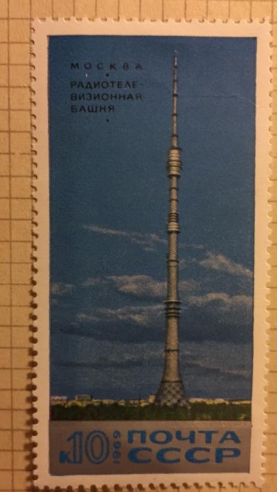 Почтовая марка СССР Останкинская башня.   Год выпуска 1969   Код по каталогу Загорского 3765