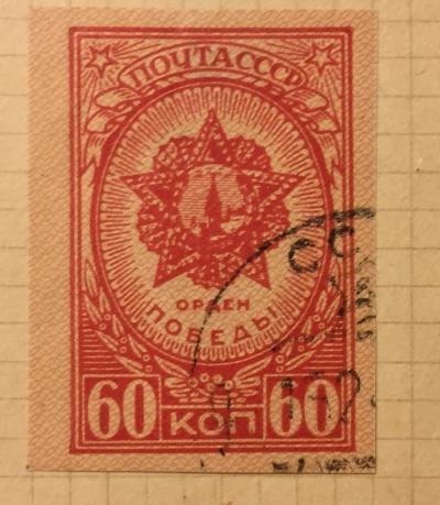 Почтовая марка СССР Орден Победы   Год выпуска 1945   Код по каталогу Загорского 857