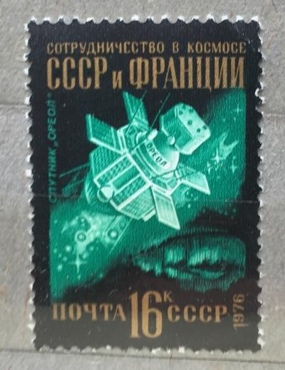 Почтовая марка СССР Сотрудничество СССР и Франции   Год выпуска 1976   Код по каталогу Загорского 4582-2