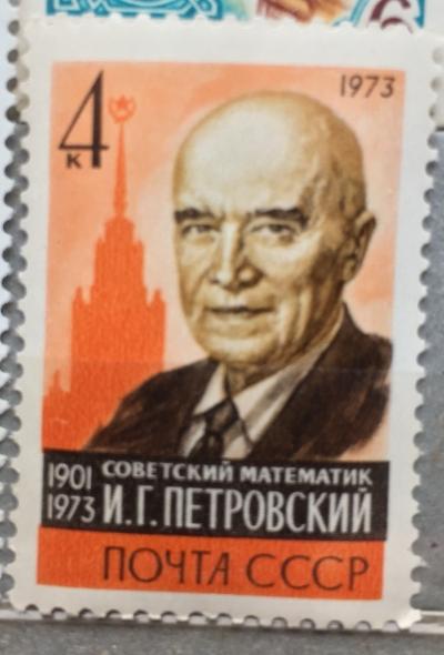 Почтовая марка СССР Портрет И.Г. Петровского   Год выпуска 1973   Код по каталогу Загорского 4250-2