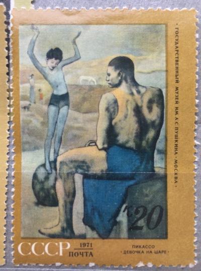 Почтовая марка СССР Девочка на шаре | Год выпуска 1971 | Код по каталогу Загорского 3956